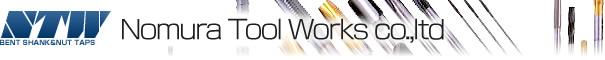 特殊切削工具・オーダー工具製作 株式会社野村工具製作所