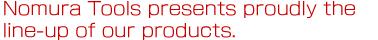 野村工具が自身をもってご紹介する製品群